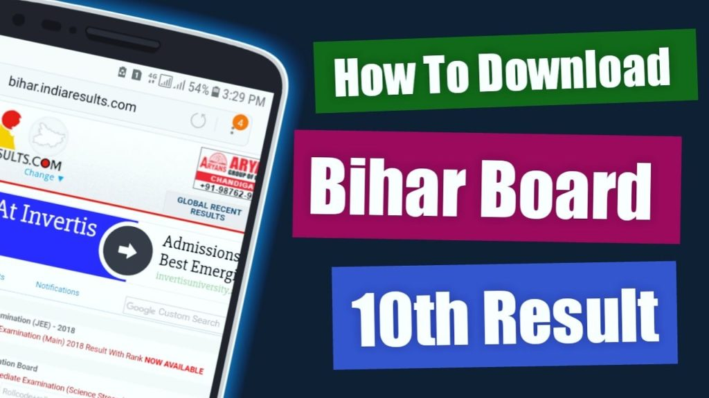 How to check Bihar board 10th result